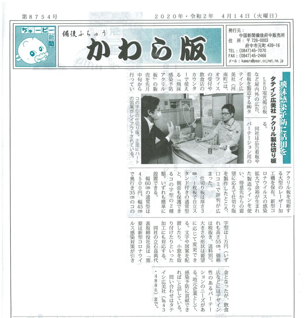 中国新聞かわら版 アクリル板掲載記事