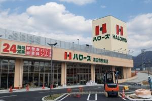 ハローズ海田市駅前店様 屋内外看板・サイン