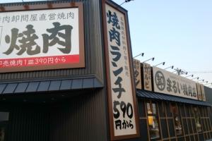 焼肉まるい精肉店 倉敷沖新店様 屋内外看板・サイン