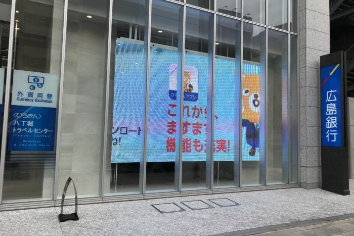 広島銀行様 メッシュLEDビジョン