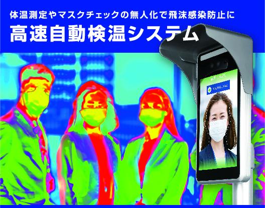 コロナウィルス対策!高速自動検温システム