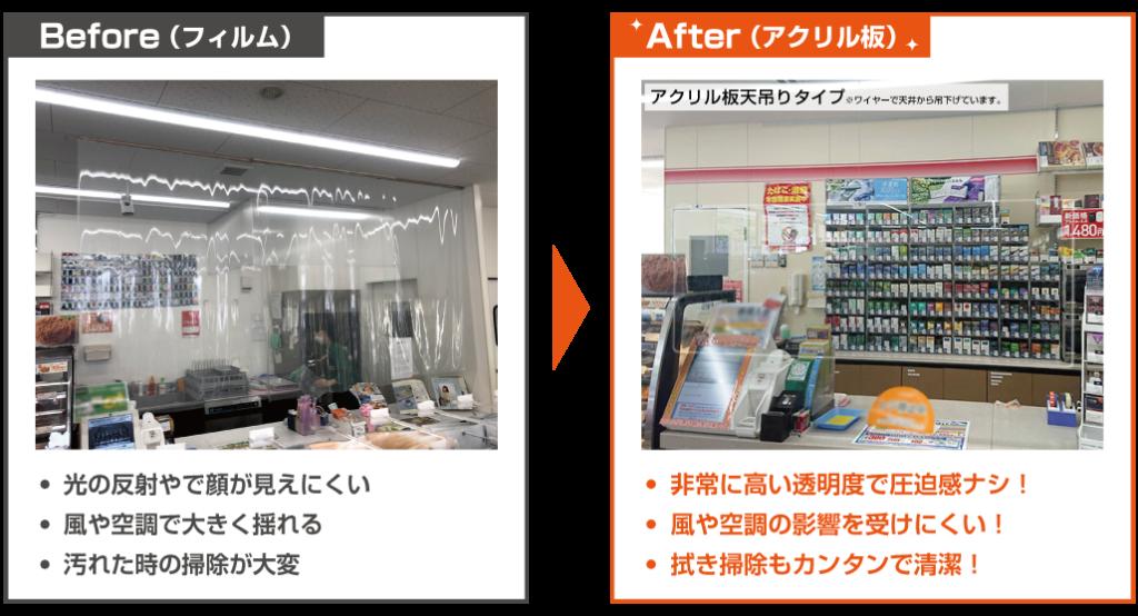 ビニールフィルムからアクリル板への変更写真