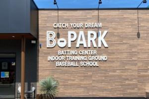 B-PARK〈ビーパーク〉様 屋内外看板・サイン
