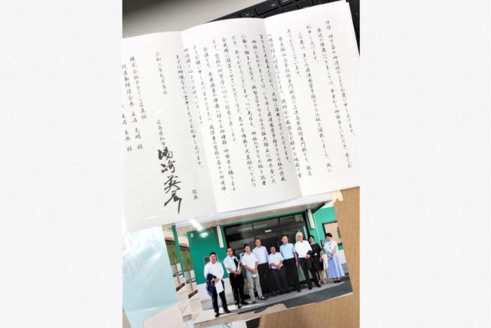 広島県知事より御礼のお手紙を頂きました