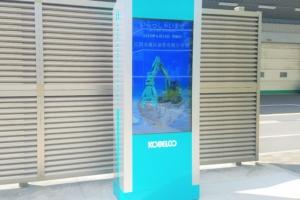 コベルコ建機 様 屋外デジタルサイネージ