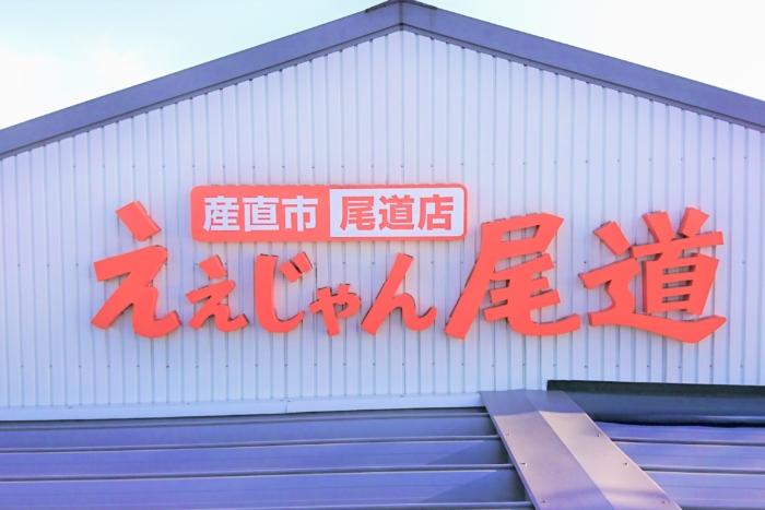 ええじゃん尾道・尾道店様 屋内外看板・サイン