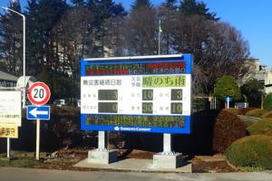 太平洋セメント埼玉工場様 LED無災害記録表