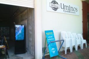 Uminos Spa & Resort様 キオスク型デジタルサイネージ