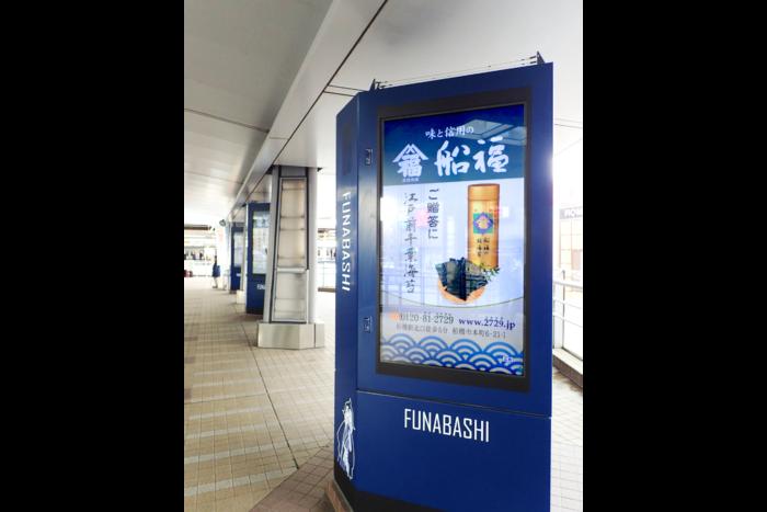 船橋駅南口 連絡通路 デジタルサイネージ