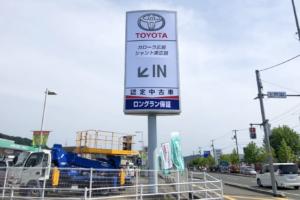 トヨタカローラ広島様 シャント東広島サイン工事